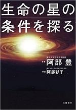 阿部豊「生命の星の条件を探る」
