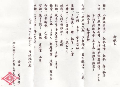 菊乃井2014年秋