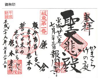 140723御朱印(報国寺・杉本寺)