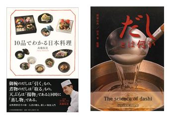 10品で分かる日本料理
