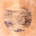 十牛図 (1)