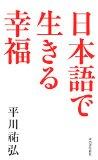 日本語で生きる幸福