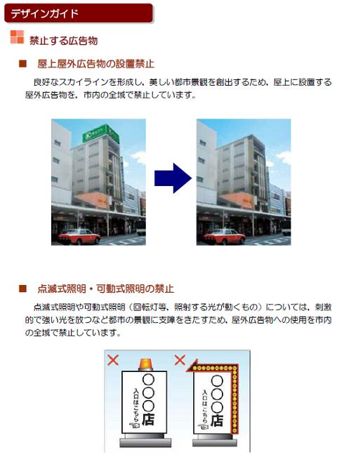 京都・屋外広告物条例 デザインガイド
