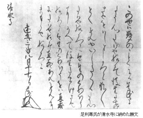 140321足利尊氏・清水寺願文