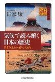 田家康「気候で読み解く日本の歴史」