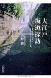 山野勝「大江戸坂道探訪」