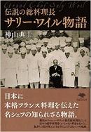 伝説の総料理長 サリー・ワイル物語