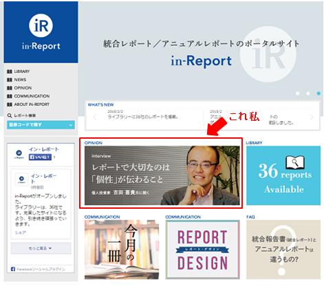 in-Report