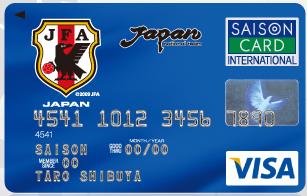 セゾン日本代表カード