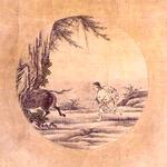 十牛図 (3)