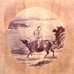 十牛図 (6)