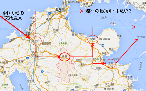 地政学的要衝としての日田(大分)